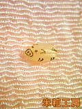 金の豚米粒